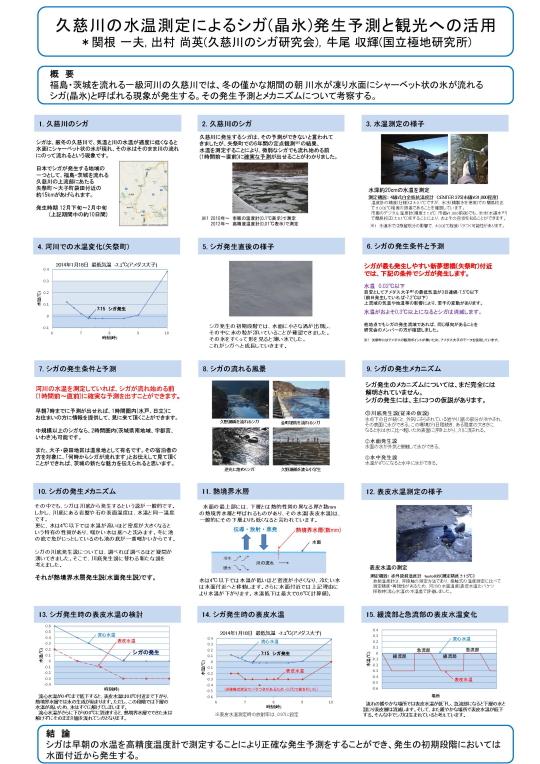 日本気象学会ポスター.JPG