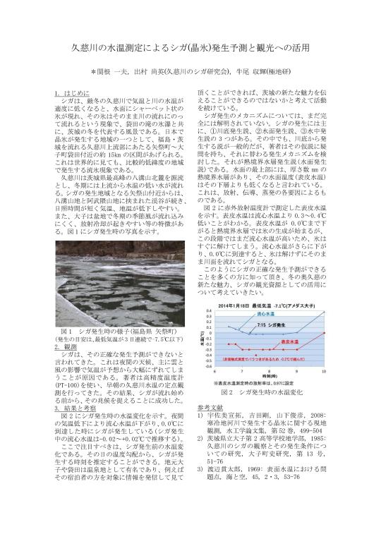 日本気象学会予稿原稿.JPG